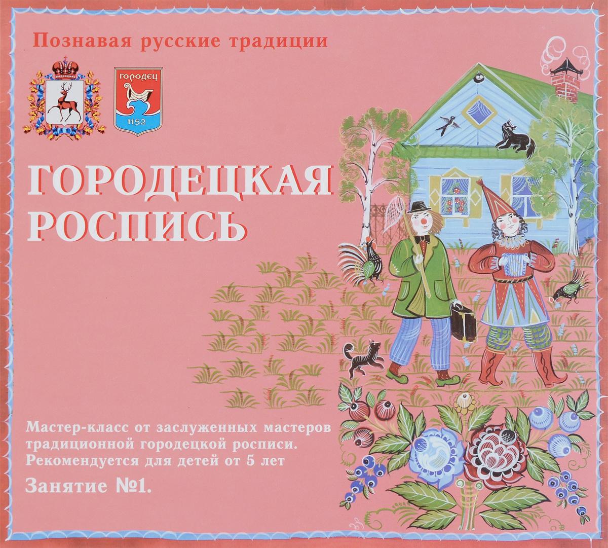 Познавая русские традиции. Городецкая роспись. Мастер-класс. Занятие №1