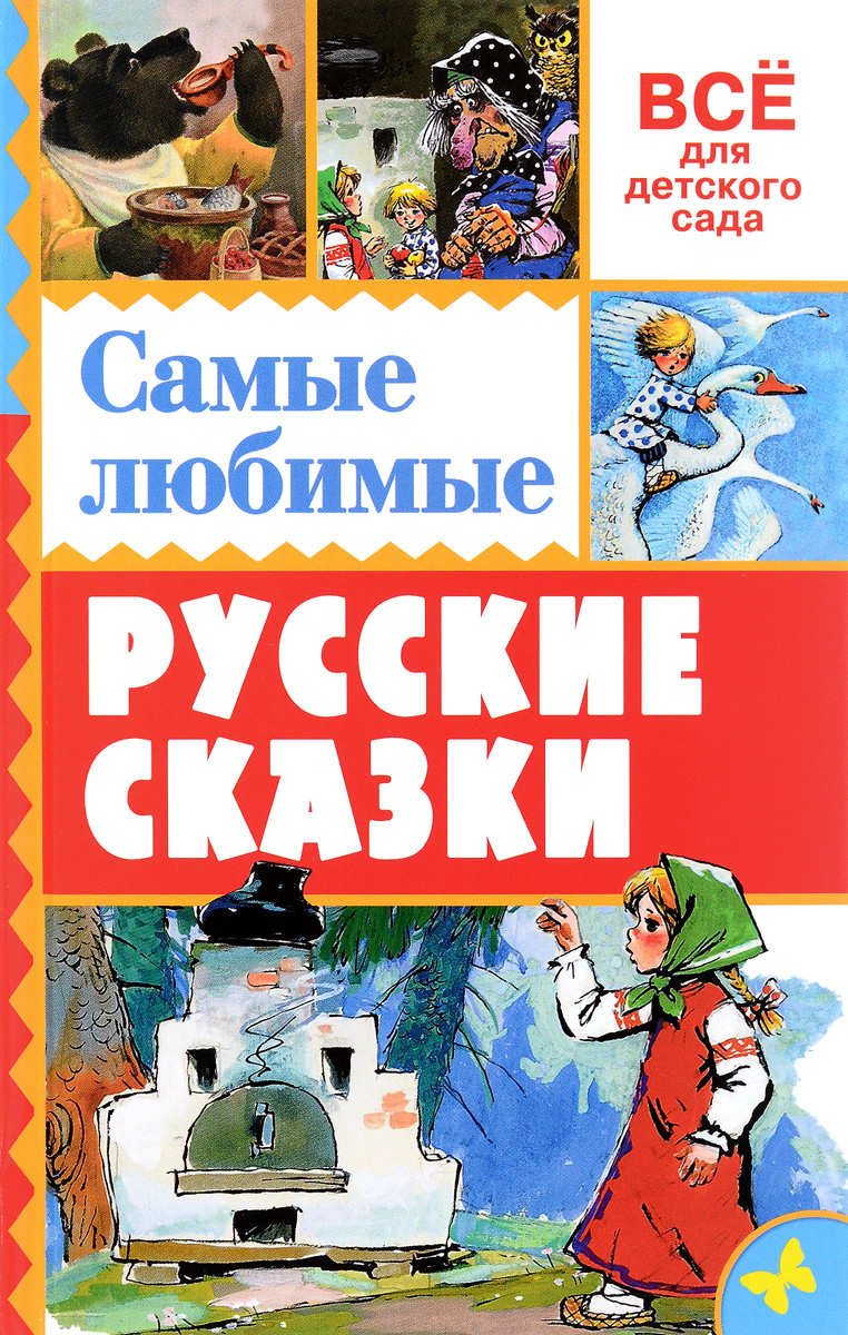 Самые любимые русские сказки азбукварик книга маленький мук самые любимые сказки