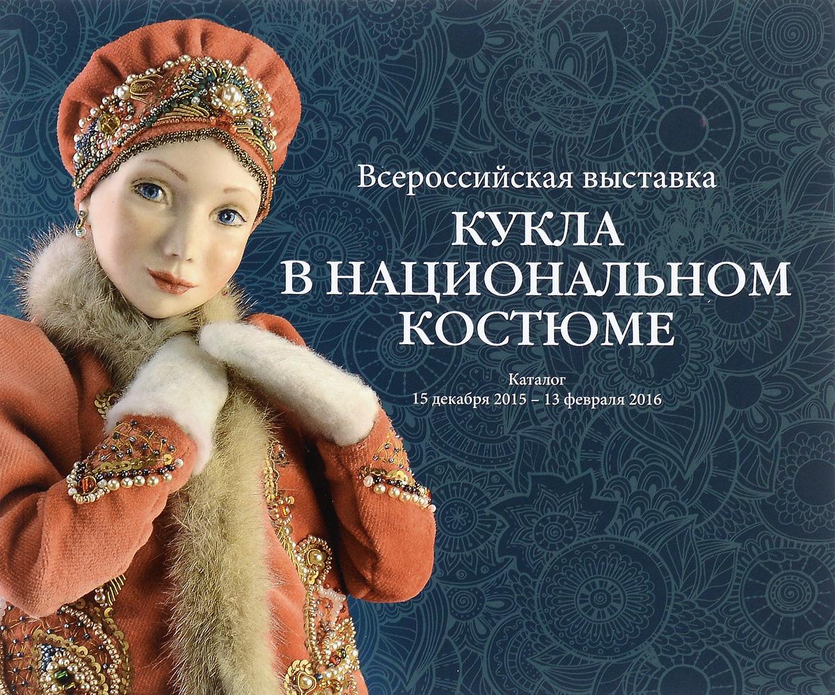 Ю. Б. Иванова Кукла в национальном костюме. Альбом-каталог 15 декабря 2015 - 13 февраля 2016