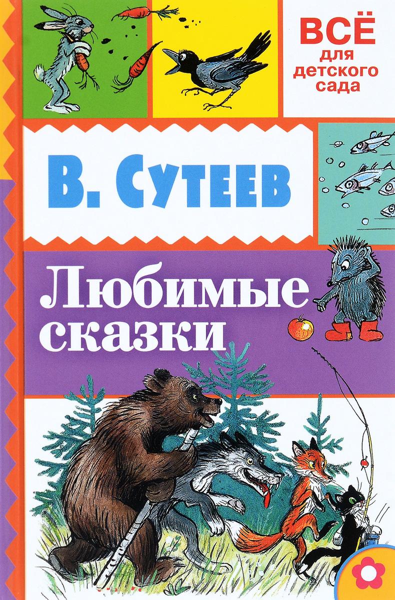 В. Сутеев В. Сутеев. Любимые сказки в сутеев сказки и картинки