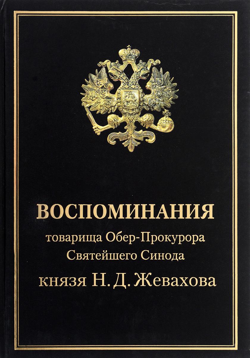 Воспоминания товарища Обер-Прокурора Святейшего Синода князя Н. Д. Жевахова. В 4 томах. Том 1, 2