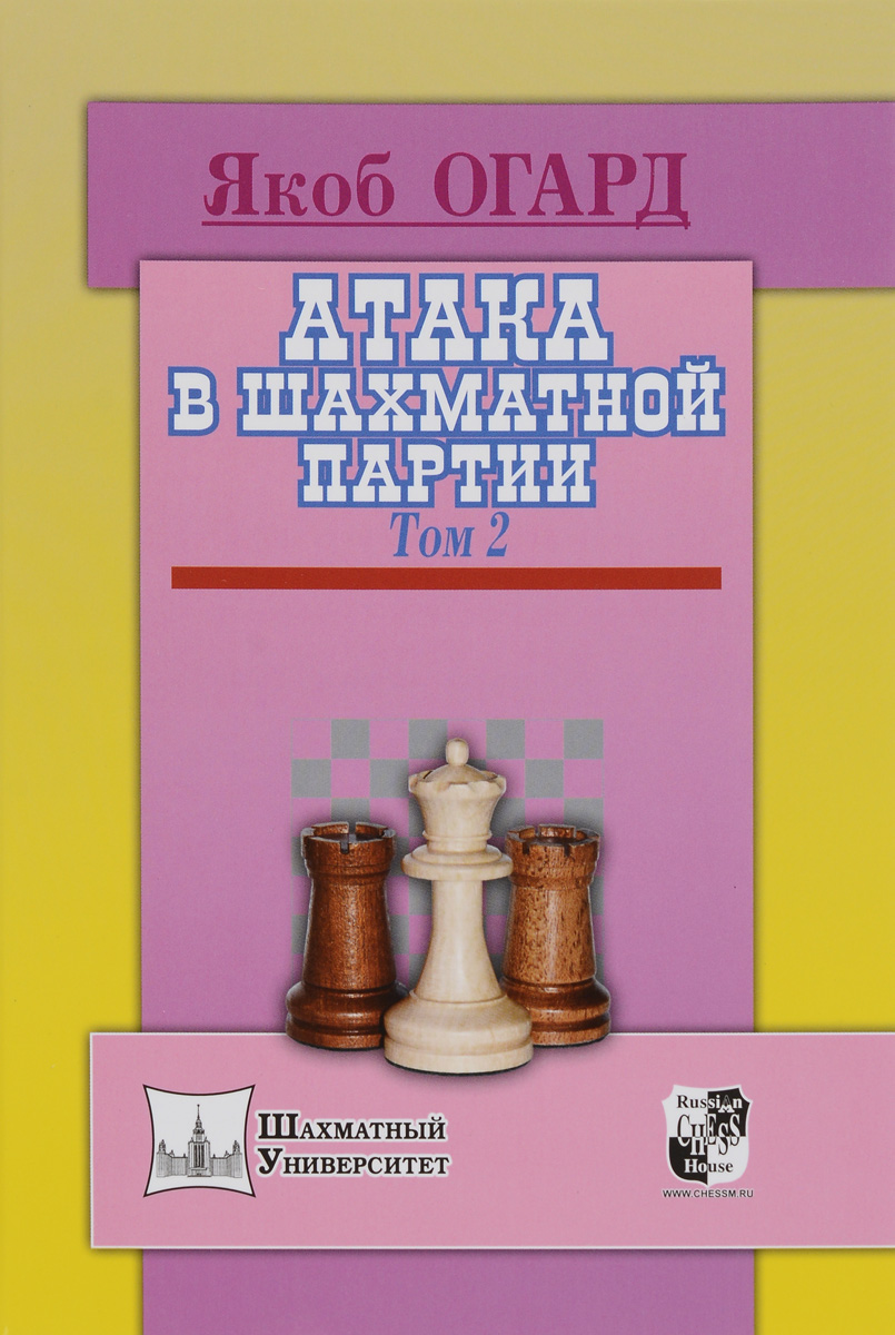 Атака в шахматной партии. Том 2. Якоб Огард