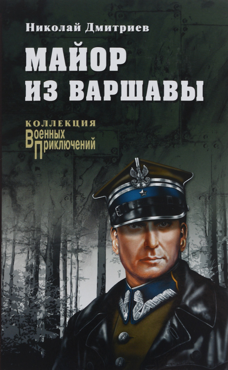 Николай Дмитриев Майор из Варшавы
