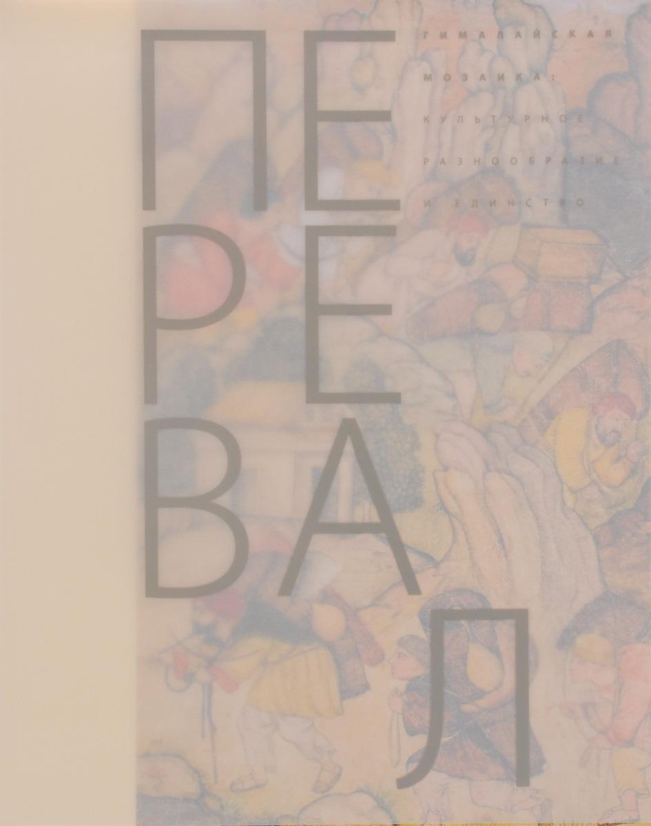 Перевал. Гималайская мозаика. Культурное разнообразие и единство. Каталог выставки. Н. Г. Альфонсо, Е. М. Карлова, В. А. Кореняко