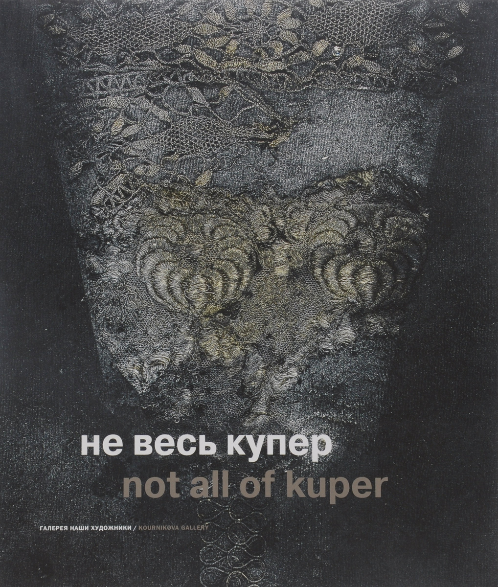 Не весь Купер = Not all of Kuper  978-5-91373-031-2