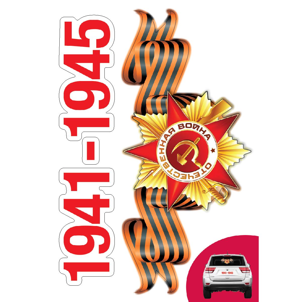 Наклейка автомобильная Decoretto Слава Отечеству!, виниловая, 36 х 50 см decoretto виниловая наклейка волшебница джульетта