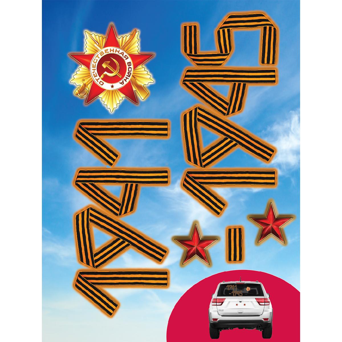 Наклейка автомобильная Decoretto Великая Отечественная, виниловая, 37 х 50 смHJ 4003 ДекорВиниловая наклейка Decoretto Великая Отечественная - это простой и практичный способ украсить свой автомобиль ко Дню Победы. Такая наклейка может быть нанесена на любую поверхность: стекло, пластик или металл. Стикер не оставляет следов.