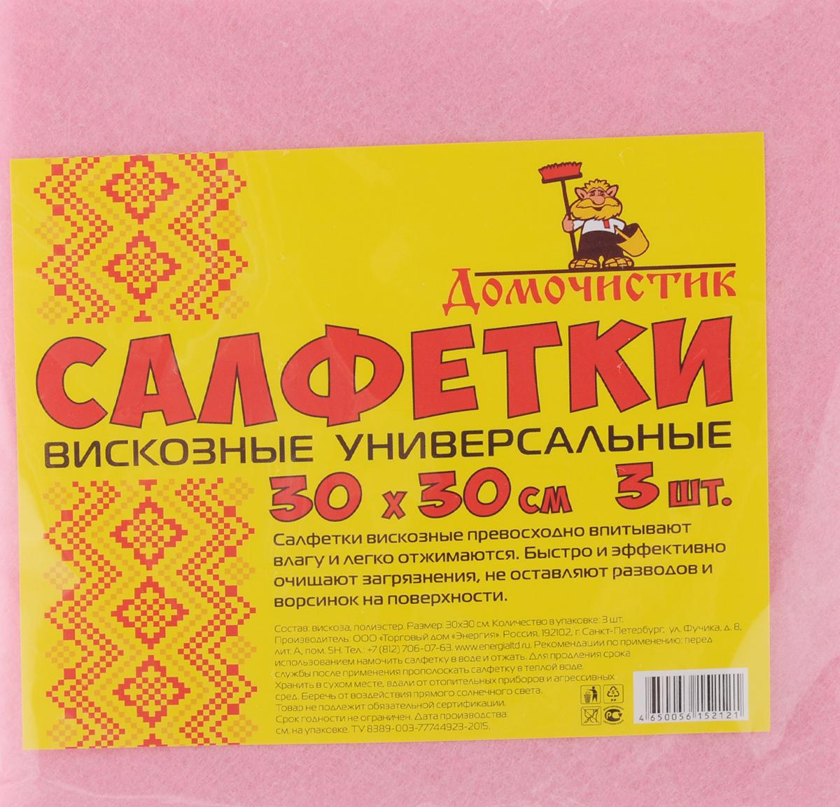 Салфетка для уборки Домочистик, универсальная, цвет: розовый, 30 x 30 см, 3 шт13004Универсальные салфетки для уборки Домочистик, выполненные из вискозы и полиэстера, превосходно впитывают влагу и легко отжимаются. Они быстро и эффективно очищают загрязнения, не оставляя разводов. Размер салфетки: 30 x 30 см.