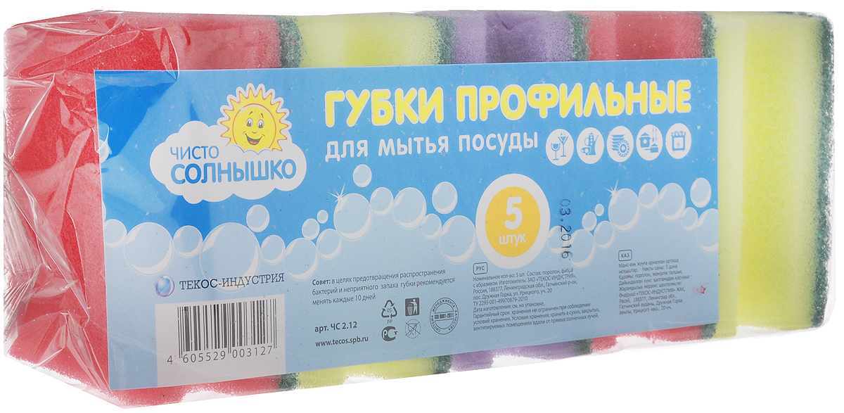 Губка для мытья посуды Чисто Солнышко, 5 штЧС 2.12Губки Чисто Солнышко предназначены для мытья посуды и других поверхностей. Выполнены из поролона и абразивного материала. Мягкий слой используется для деликатной чистки и способствует образованию пены, жесткий - для сильных загрязнений.В комплекте 5 губок разного цвета.