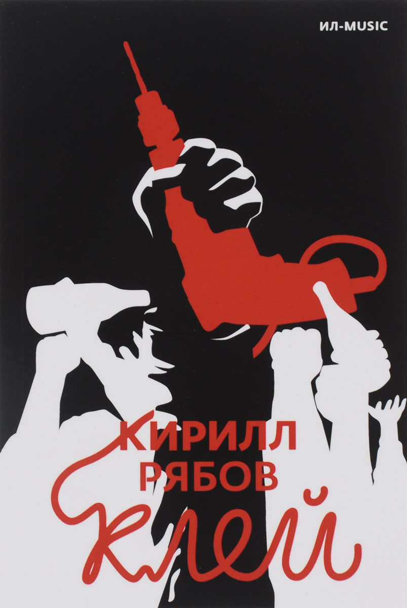 Zakazat.ru: Клей. Кирилл Рябов