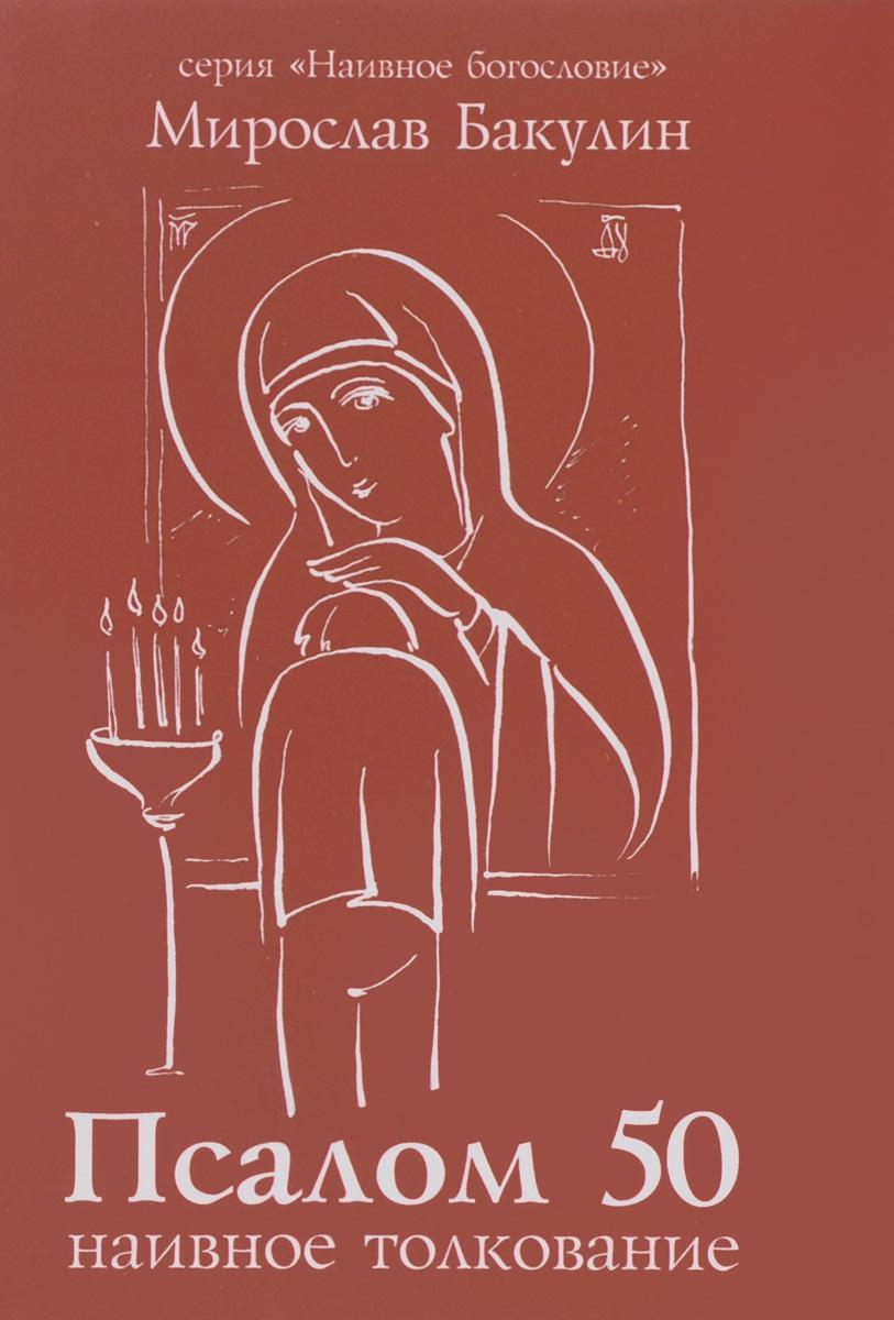 Наивное толкование пятидесятого псалма. Мирослав Бакулин