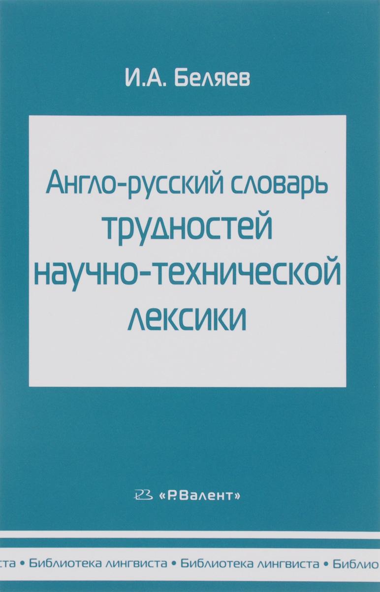 Англо-русский словарь трудностей научно-технической лексики. И. А. Беляев