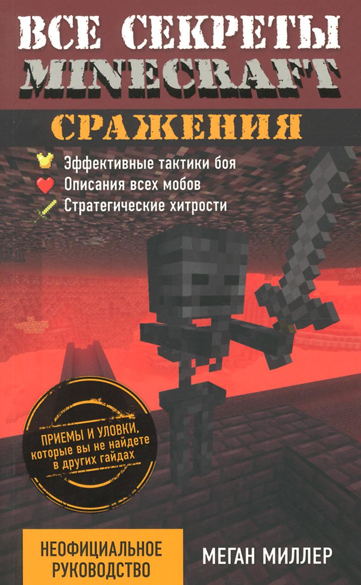 Меган Миллер Все секреты Minecraft. Сражения