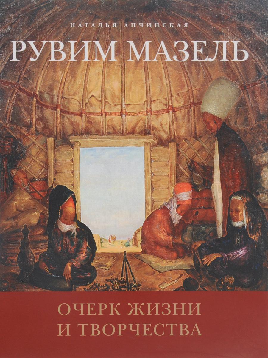Рувим Мазель. Очерк жизни и творчества