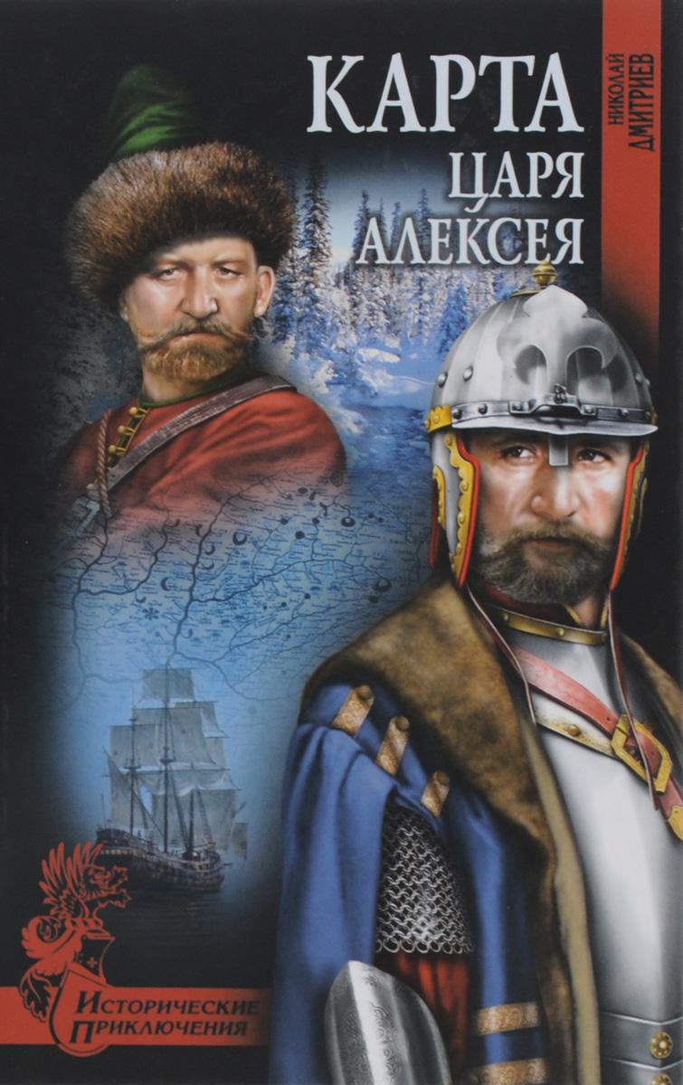 Николай Дмитриев Карта царя Алексея