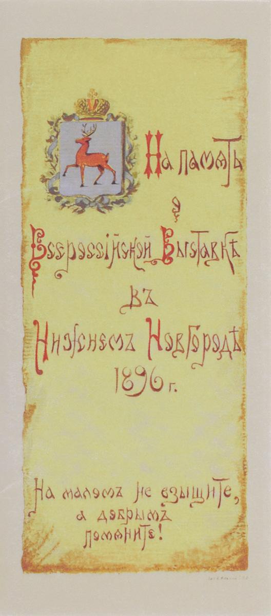 На память о Всероссийской выставке в Нижнем Новгороде. 1896 (набор из 12 открыток) мини купер лифан 320 смайл купить в нижнем новгороде