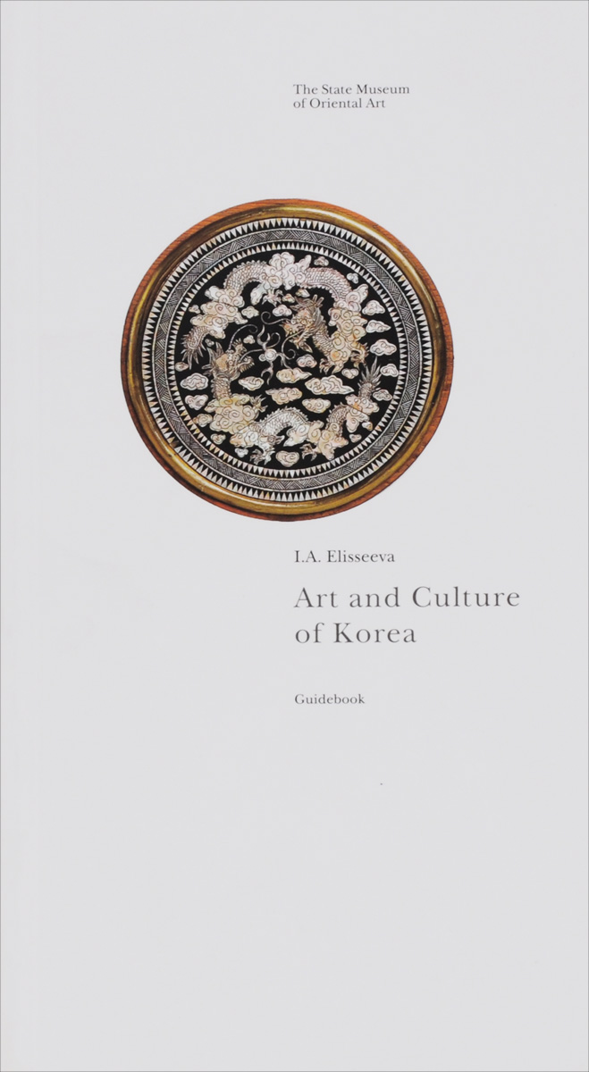 I. A. Elisseeva Art and Culture of Korea: Guidebook