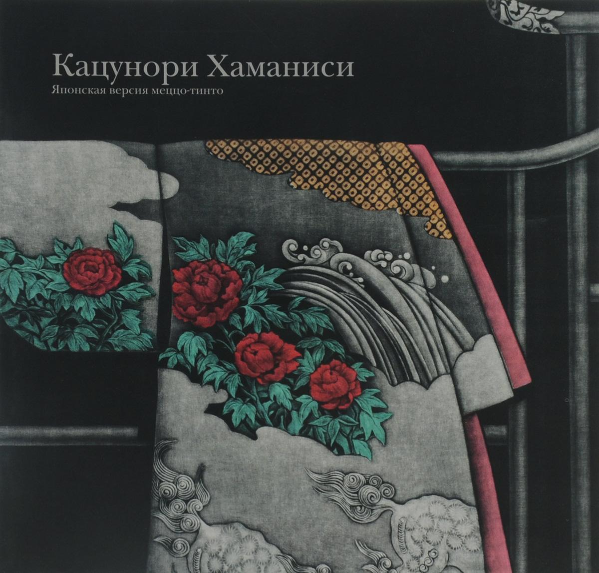 Кацунори Хаманиси. Японская версия меццо-тинто t t haid et filius excudit a v гравюра меццо тинто середина xix века