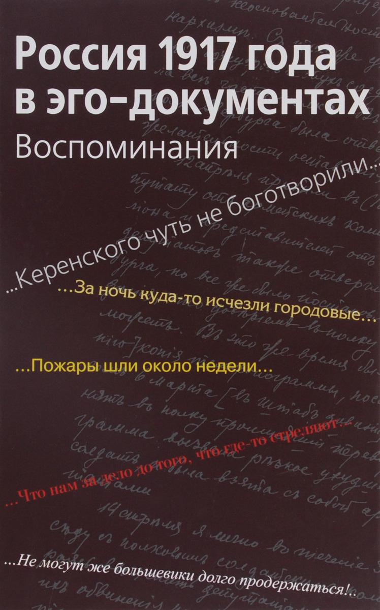 Россия 1917 года в эго-документах. Воспоминания сборник договоров россии с другими государствами 1856 1917