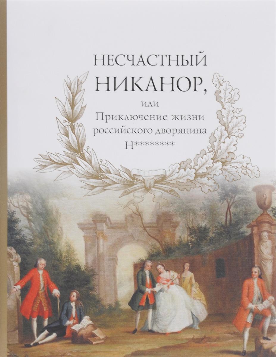 Zakazat.ru: Несчастный Никанор, или Приключения жизни российского дворянина Н********