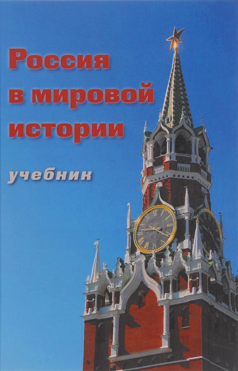 Россия в мировой истории. Учебник