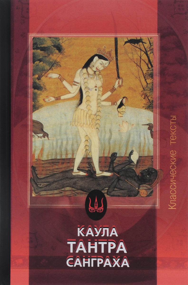 Каула-тантра-санграха энциклопедия тантры
