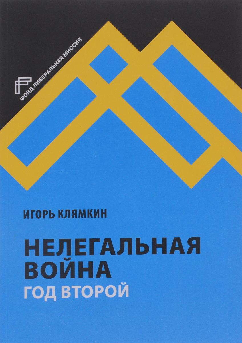 Игорь Клямкин Нелегальная война. Год второй купить кларисоник в украине