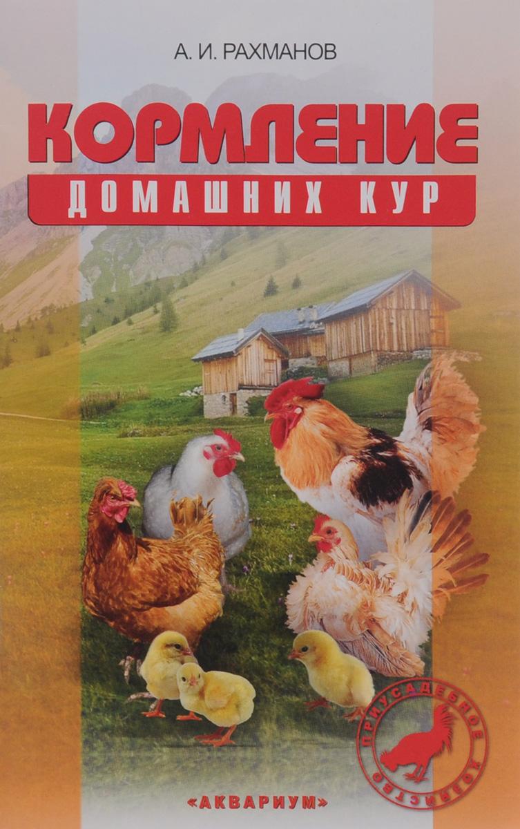 А. И. Рахманов Кормление домашних кур купить глис кур шампунь