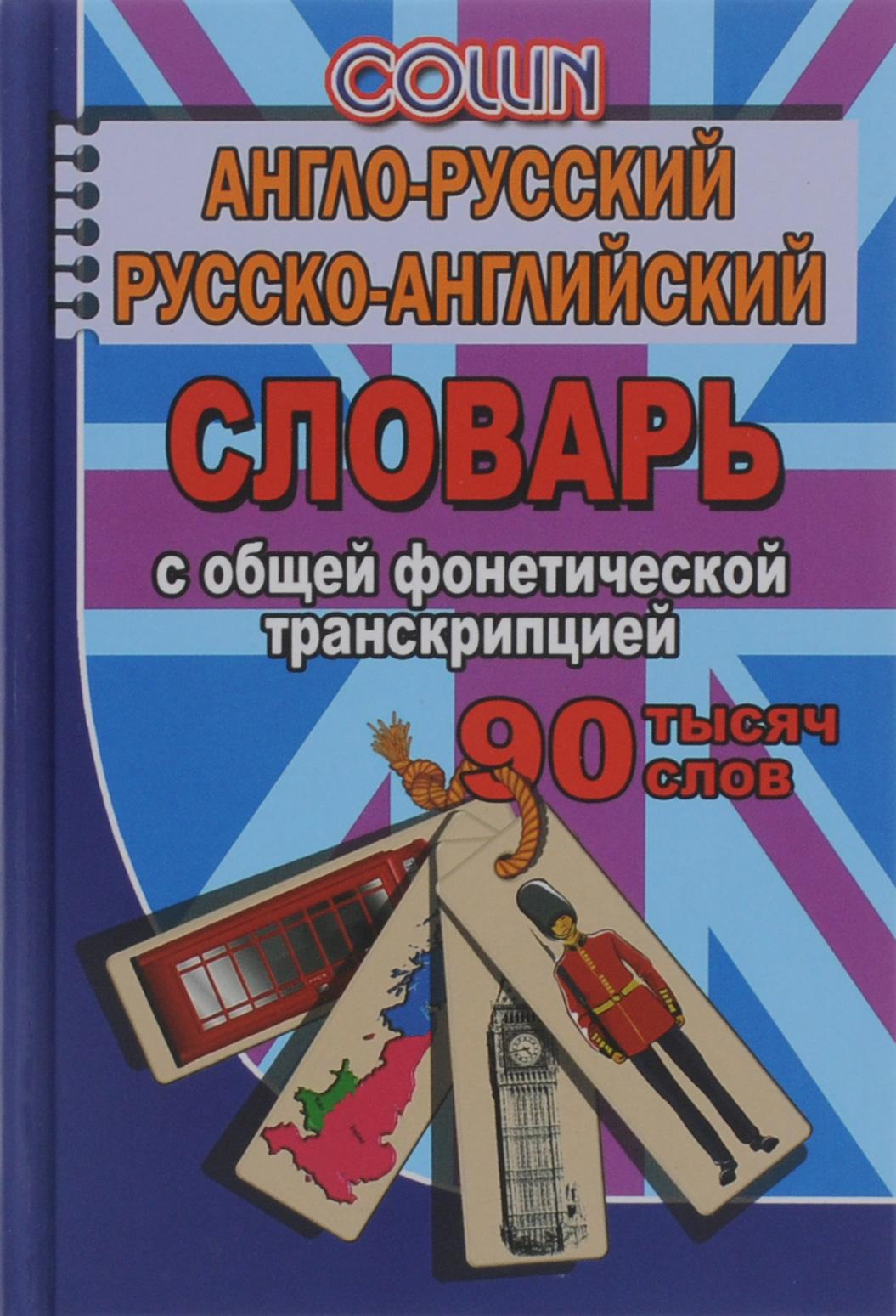 Collin Англо-русский, русско-английский словарь 90 тыс. слов с общей фонетической транскрипцией микроавтобус газель 2010 года пробег 90 тыс км за сколько можно продать