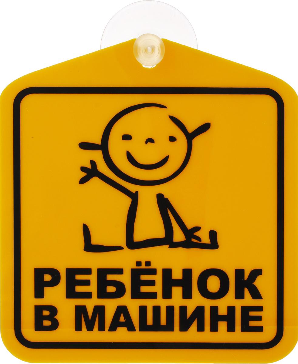 Табличка на присоске Оранжевый слоник Ребенок в машине110T004RGBТабличка на присоске Оранжевый слоник Ребенок в машине предназначена для предупреждения участников дорожного движения о том, что в автомобиле производится перевозка детей. Легкая переустановка, присоски не оставляют следов клея на стекле.Размер таблички: 11 х 12 см.