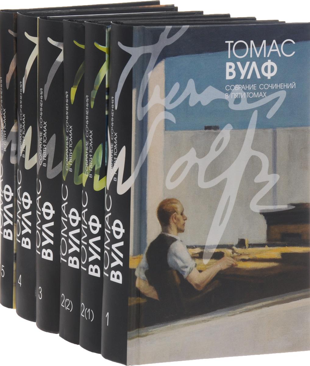 Томас Вулф Томас Вулф. Собрание сочинений в 5 томах (комплект из 6 книг) о времени и о реке