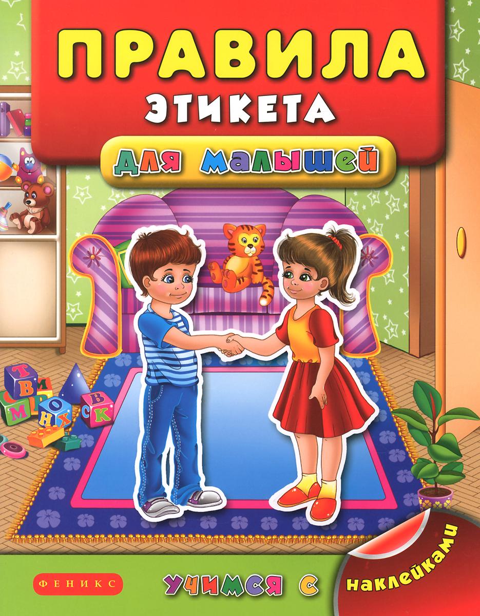 Яна Воронкова Правила этикета для малышей
