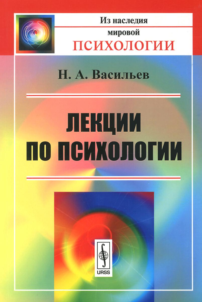 Васильев Н.А. Лекции по психологии / Изд.3 издательство иддк лекции по экономике