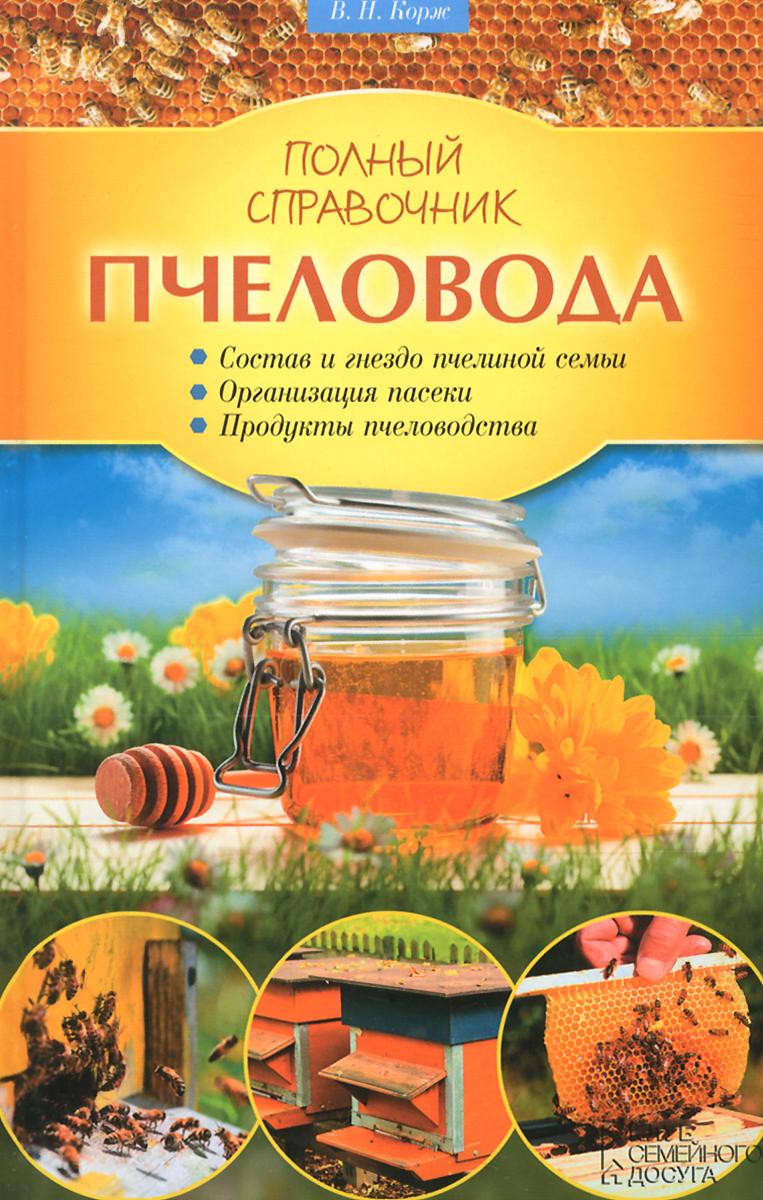 В. Н. Корж Полный справочник пчеловода