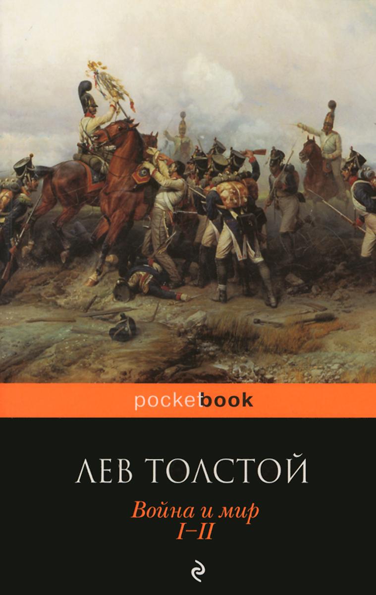 Лев Толстой Война и мир. Том 1-2