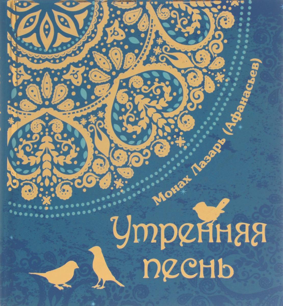 Монах Лазарь (Афанасьев) Утренняя песнь рассказы и сказки