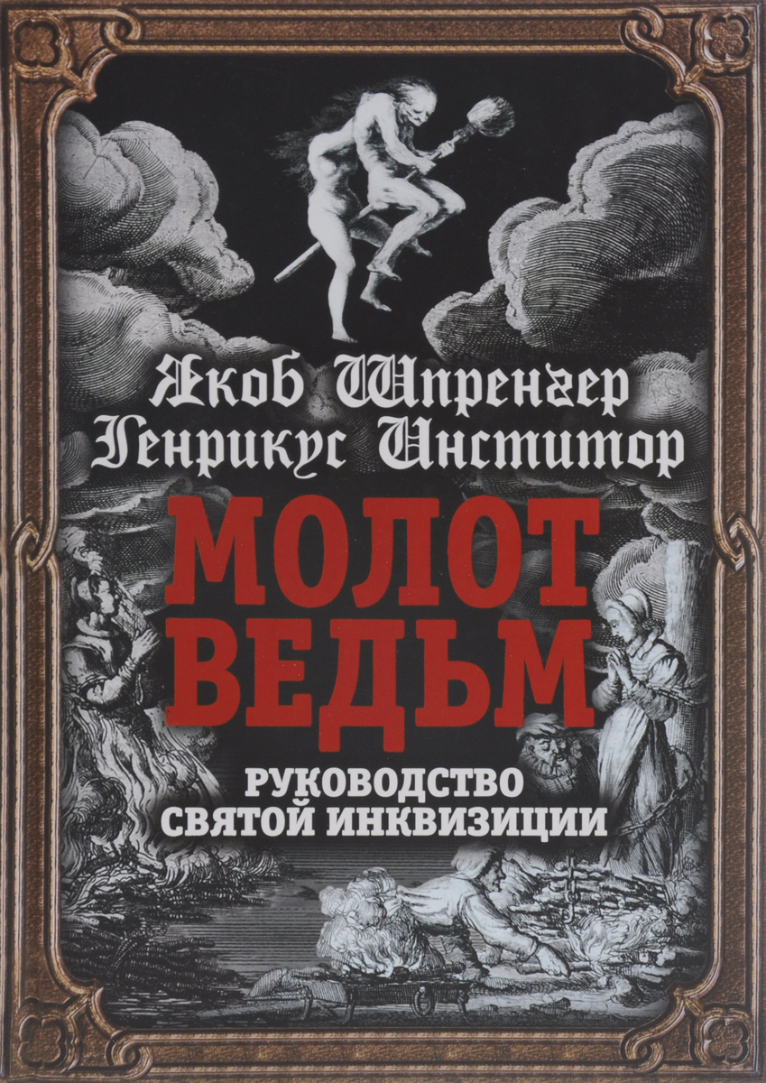 Якоб Шпренгер, Генрикус Инститор Молот ведьм. Руководство святой инквизиции молот ведьм