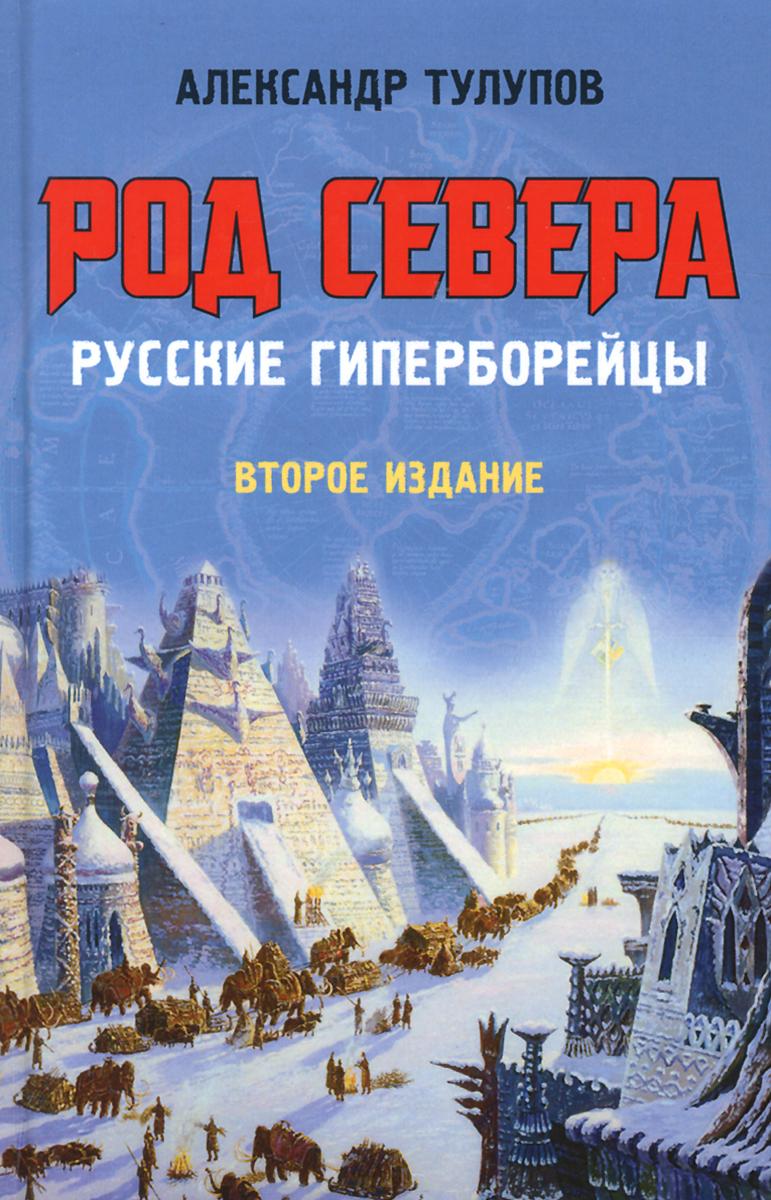 Александр Тулупов Род севера. Русские гиперборейцы александр пересвет русские до истории