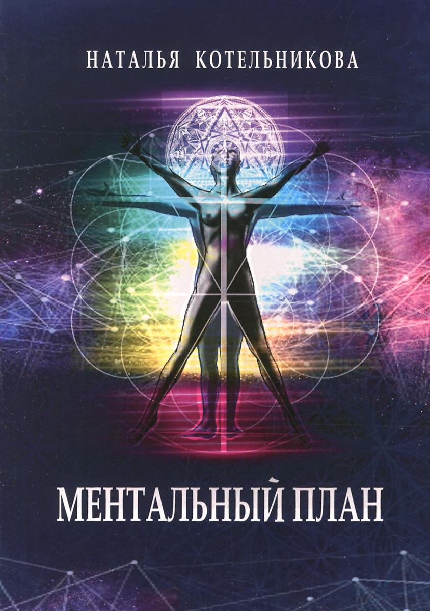Ментальный план. Наталья Котельникова