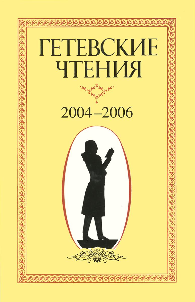 Гетевские чтения 2004-2006