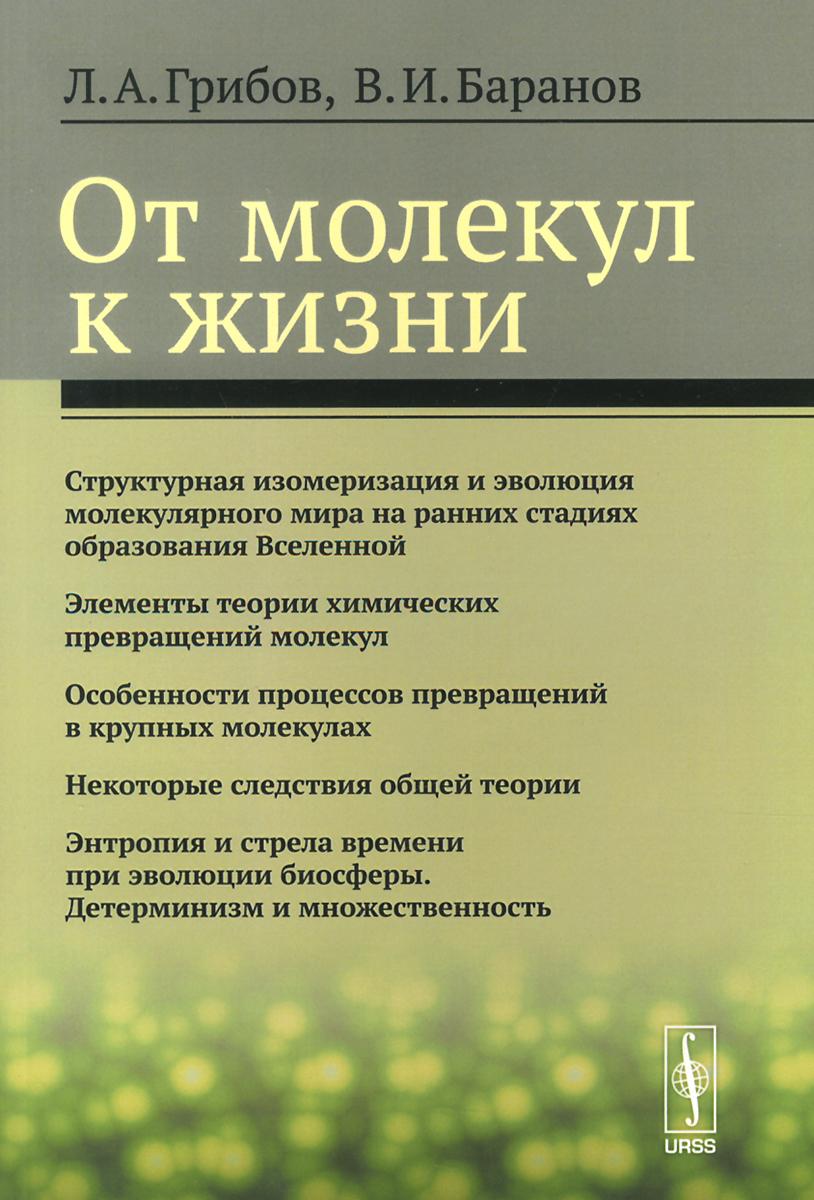 Грибов Л.А., Баранов В.И. От молекул к жизни / Изд.стереотип.