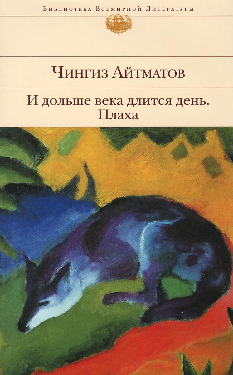 Чингиз Айтматов И дольше века длится день. Плаха буранный полустанок плаха