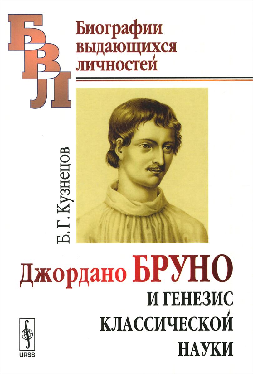 Б. Г. Кузнецов Джордано Бруно и генезис классической науки джордано бруно философ мистик и пророк грядущих времен
