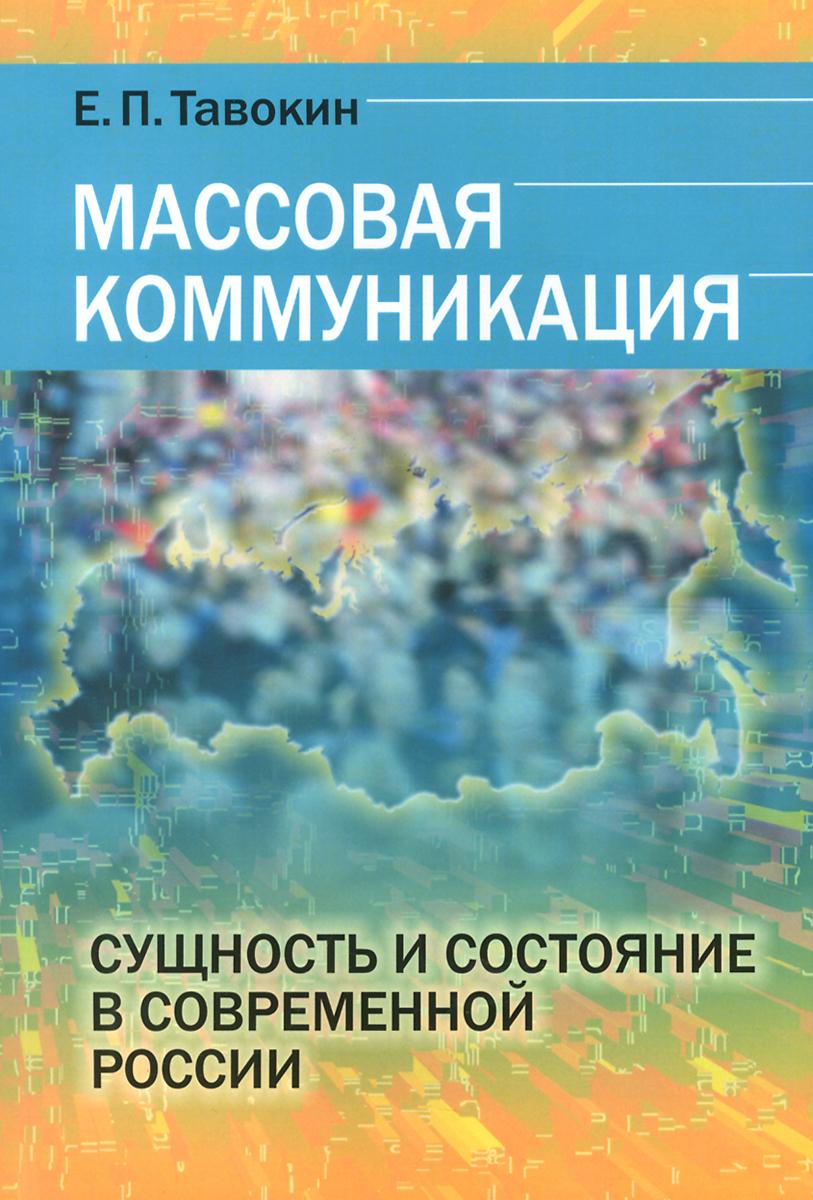 Тавокин Е.П. Массовая коммуникация: Сущность и состояние в современной России / Изд.стереотип.