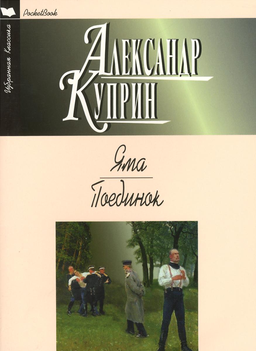 Александр Куприн Яма. Поединок александр куприн яма page 4