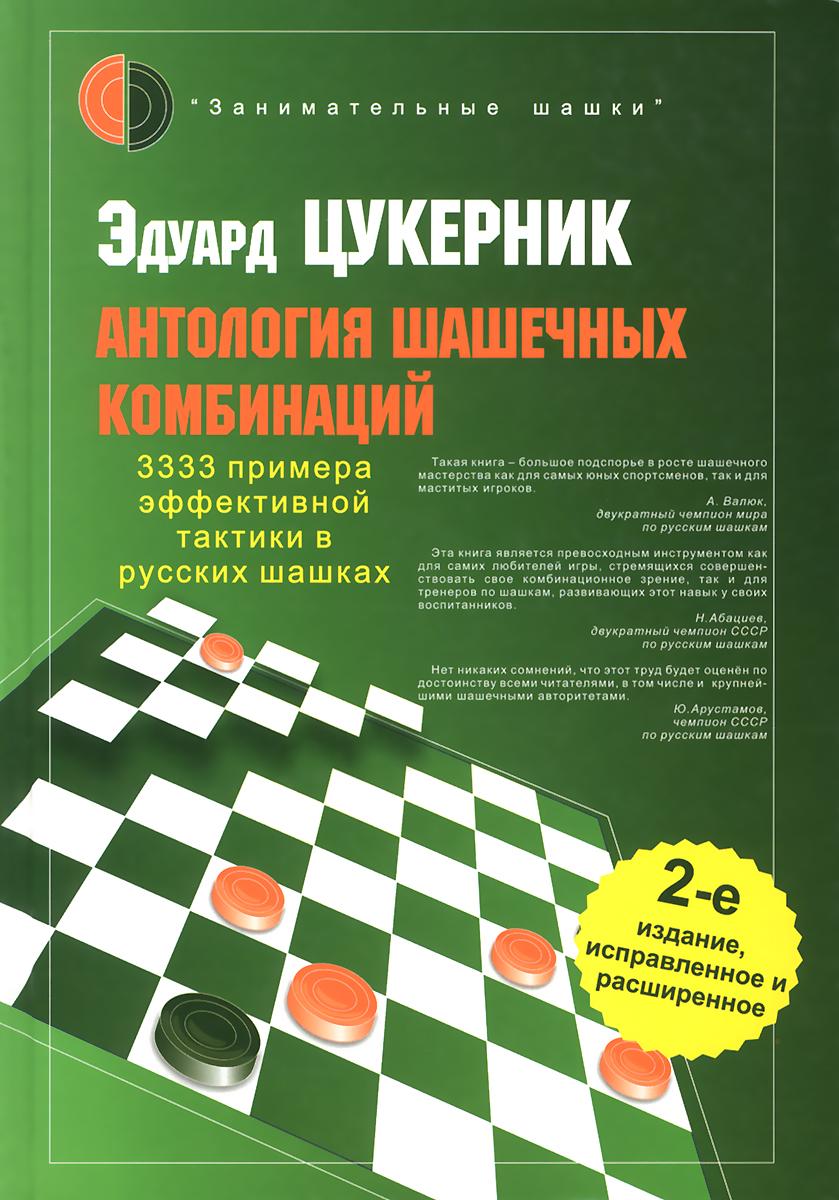 Антология шашечных комбинаций. 3333 примера тактики в русских шашках. Эдуард Цукерник