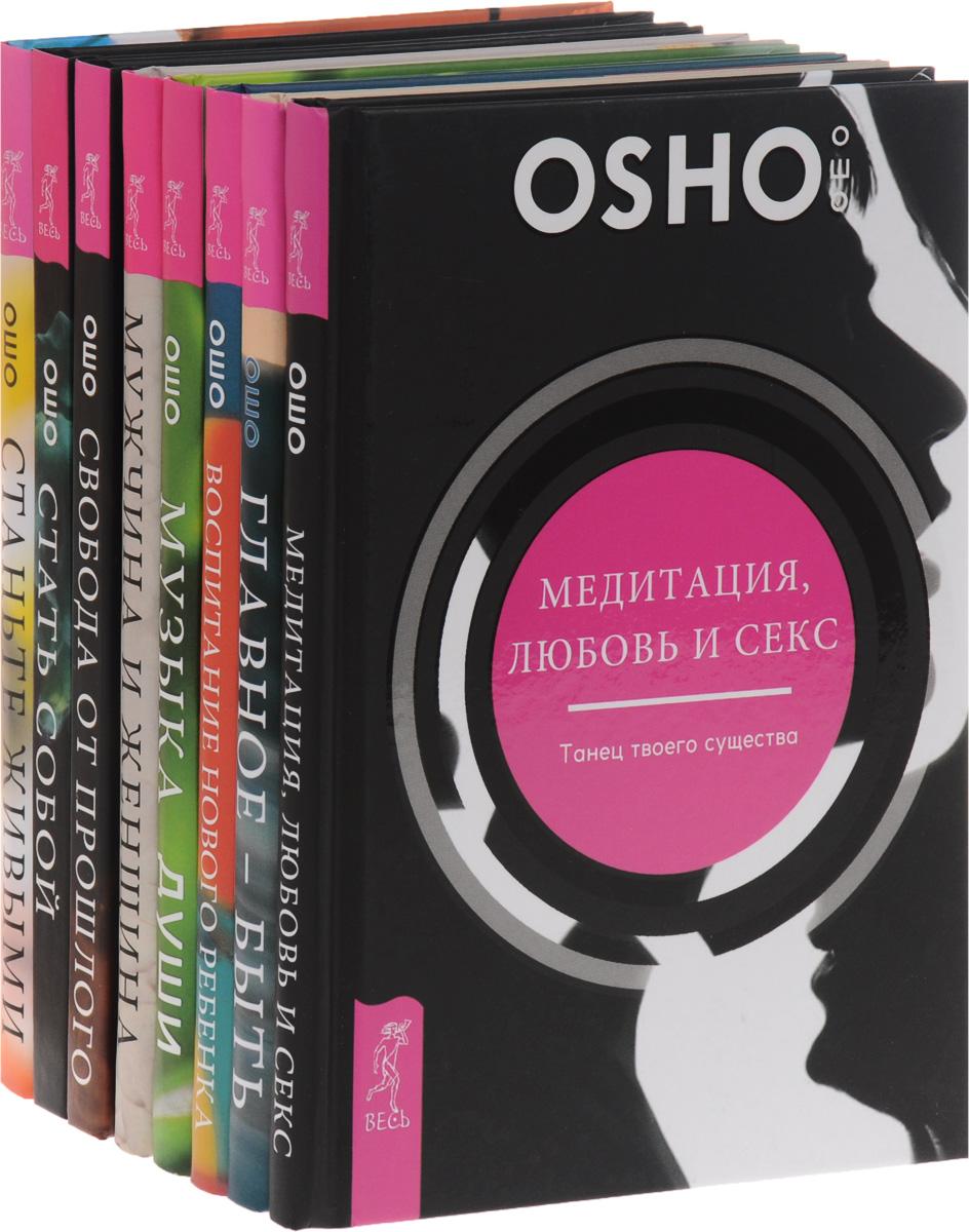 Уроки жизни (комплект из 8 книг). Ошо