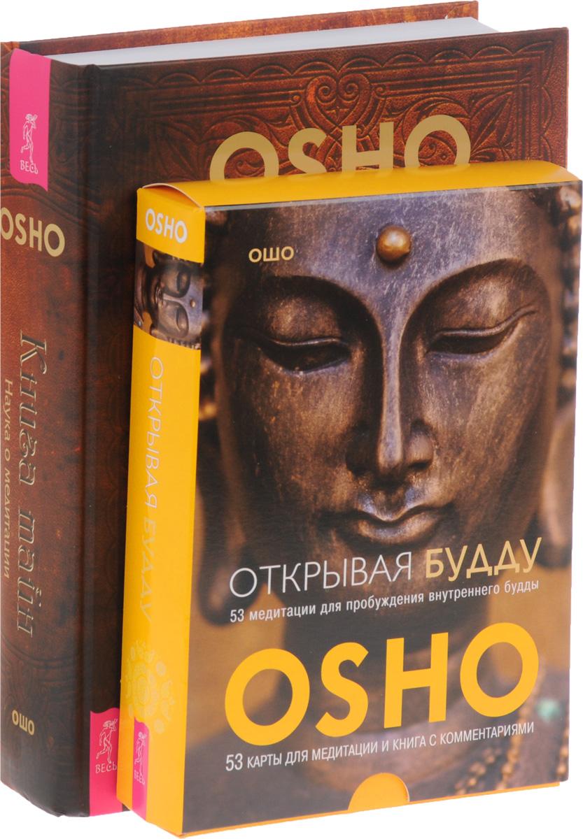 Книга тайн. Наука о медитации. Открывая Будду. 53 медитации для пробуждения внутреннего будды (комплект из 2 книг + 53 карт). Ошо