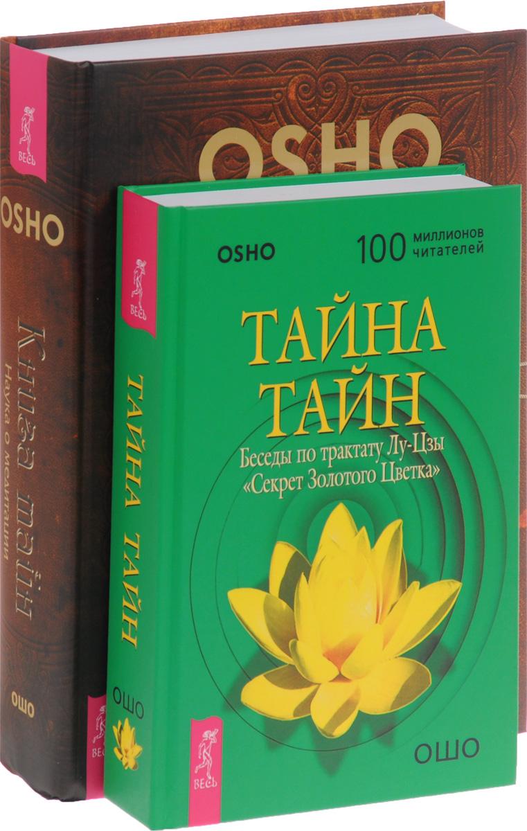 Книга тайн. Тайна тайн (комплект из 2 книг). Ошо