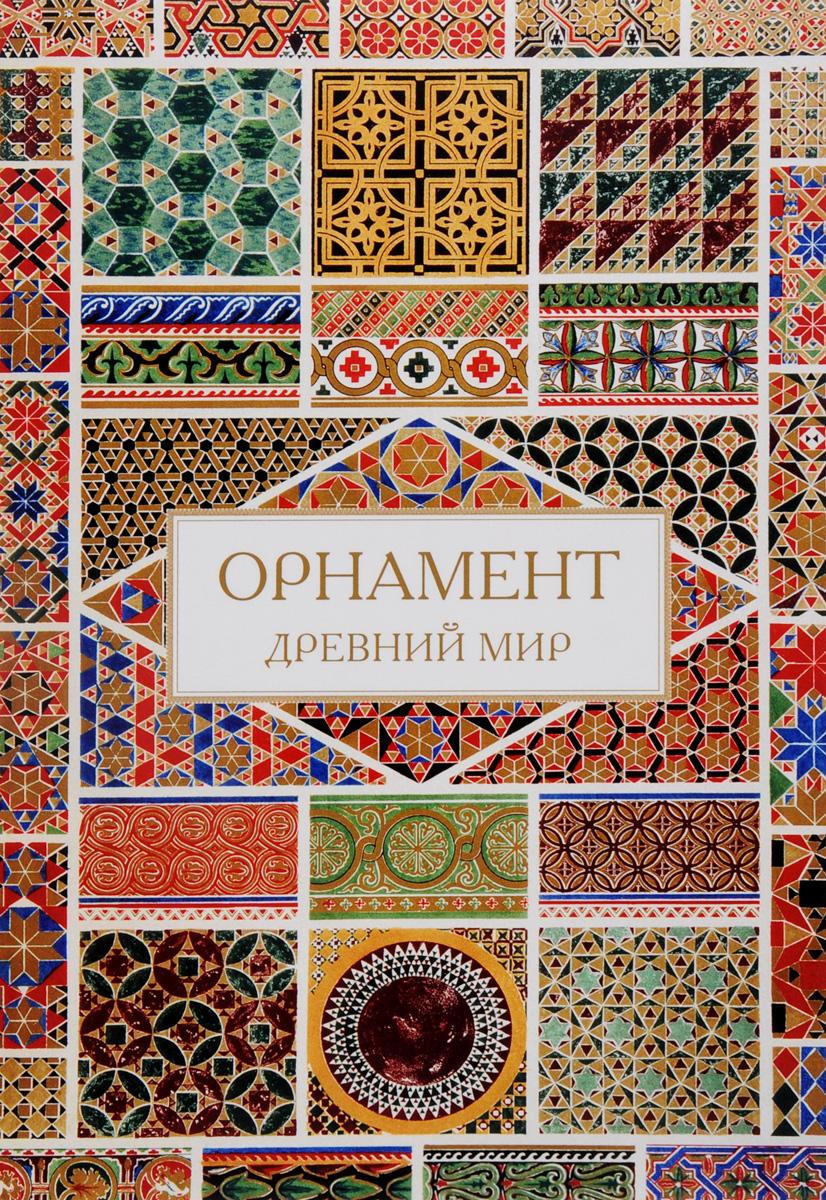 Орнамент. Древний мир ISBN: 978-5-7793-4746-4